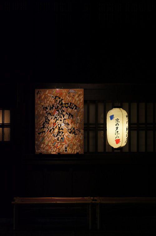 鳥彌三 (とりやさ)・鳥料理