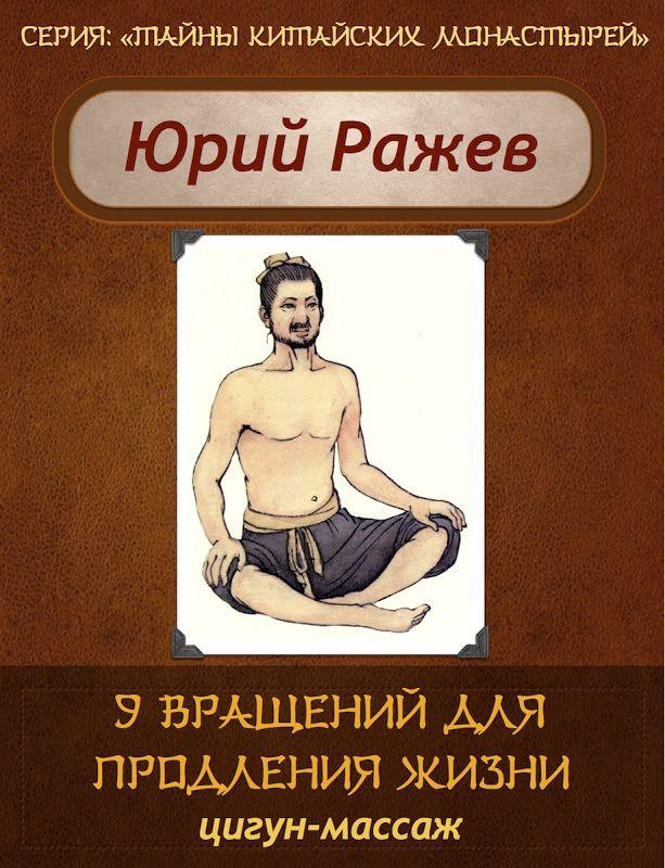 9 вращений для продления жизни - http://razhev.com/9-vrashhenij-dlya-prodleniya-zhizni/