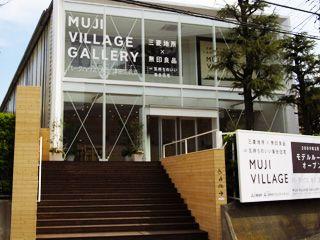 MUJI VILLAGEモデルルーム。スタッフの現場レポート|無印良品の家