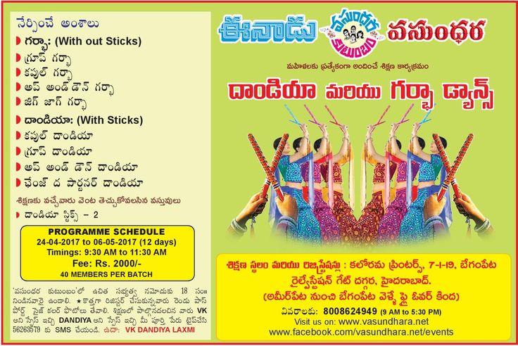 Learn Dandiya and Garba dance   Schedule: 24-04-2017 to 06-05-2017 (9:30 AM to 11:30 AM)   Venue: Kalorama Printers, 7-1-19, Near Begumpet Railway Station Gate, Hyderabad.   Call : 8008624949 (9 AM to 5:30 PM)   #VKEvents #Dandiya #Garba #VasundharaKutumbam