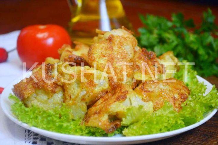 Жареная цветная капуста с яйцом – бюджетное, но притом очень вкусное блюдо, которое можно подавать на обед, завтрак или ужин. Существует несколько способов приготовления жареной цветной капусты в яйце. Можно обжарить каждую из веточек цветной капусты в яйце или приготовить большую яично-овощную запеканку на сковороде. Сегодня мы рассмотрим два рецепта жареной цветной капусты с яйцом. […]