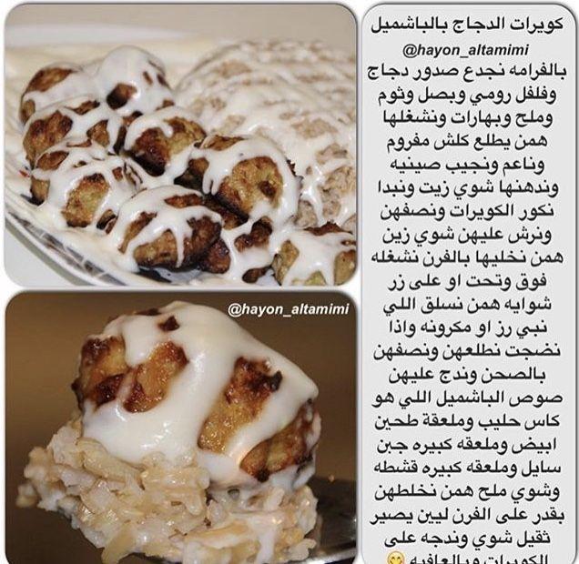 Pin By Hana On اكلات رئيسية Food Breakfast Cereal