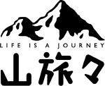 山旅々 - 登山・トレラン・山スキーマガジン
