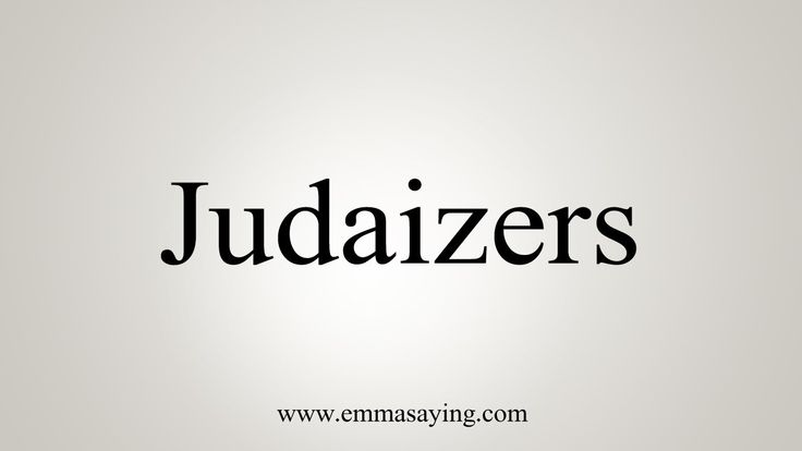 How to say judaizers sayings meant to be pronunciation