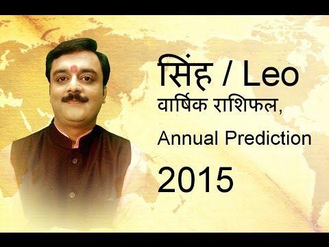 सिंह, Singh, Leo 2015 Annual Horoscope, Hindi Rashifal, Year Prediction,...