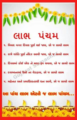 1000 images about quotes gujarati suvichar on pinterest for Koi 5 vigyapan in hindi