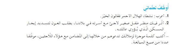 حل اوظف تعلماتي ص 59 للسنة الثالثة متوسط اللغة العربية Http Www Seyf Educ Com 2019 12 7ale Owadife T3alomati Page 59 3am Math Calligraphy Arabic Calligraphy