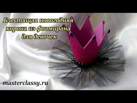 Блестящая новогодняя корона из фоамирана для девочек: видео урок - YouTube