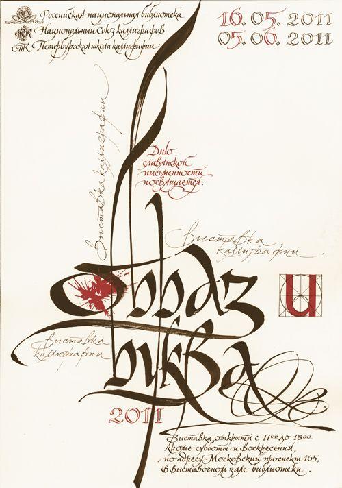 "Каллиграфия - выставка каллиграфии ""Образ и Буква"" Poster exhibition of calligraphy,  Russian, Sankt-Peterburg, 2011"