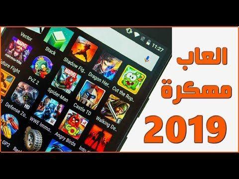 تنزيل العاب مهكرة جاهزة للاندرويد 2021 بدون روت آخر اصدار Apk افضل مواقع العاب مهكرة لتحميل كلاش اوف كلانس مهكرة والعاب اندرويد مهكرة 2021 Games Shadow Fight