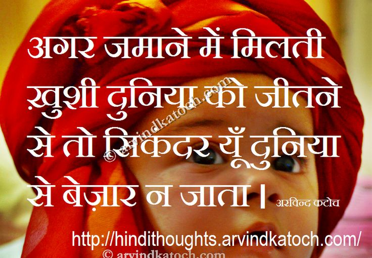 Hindi Poems On Life And Quotes Hindi Thought Picture Message