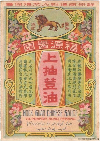 1940 Chinesesauce