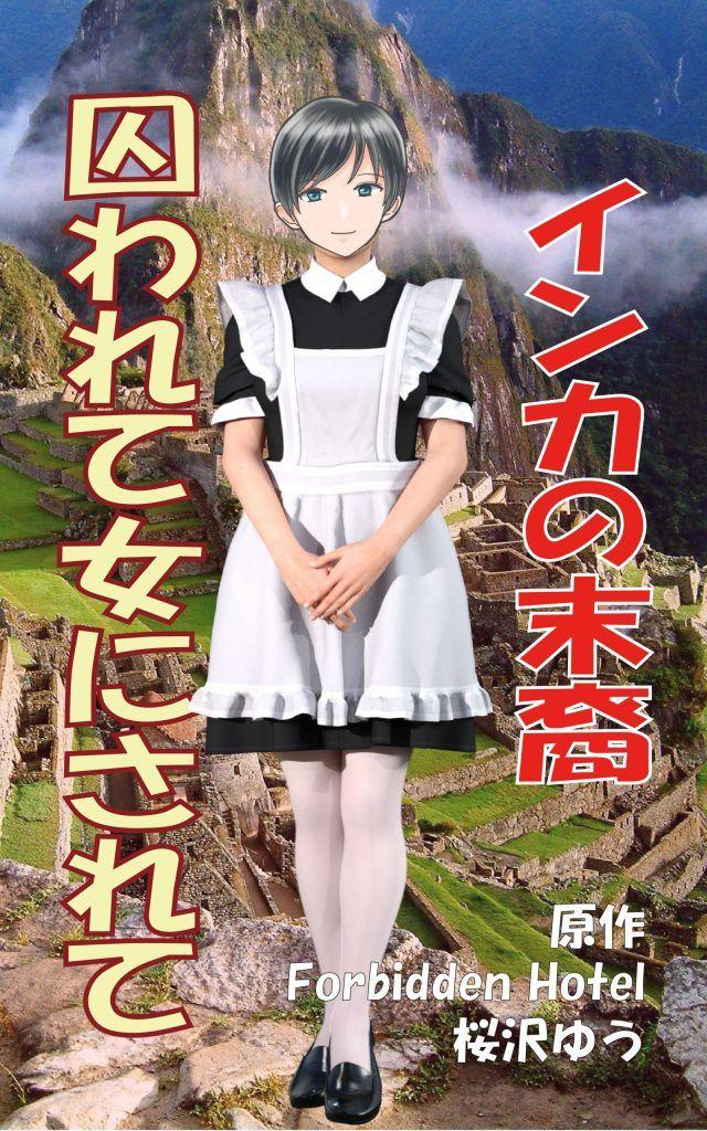 身の毛もよだつ Tsホラー小説 インカの末裔 囚われて女にされて を出版しました 本書は桜沢ゆうの日英ts文庫の小説で以下の英語小説の日本語版です 原作 Forbidden Hotel 副題 Trapped And Feminized 著者 Yu Sakurazawa 主人公はマイ 2020 綻び