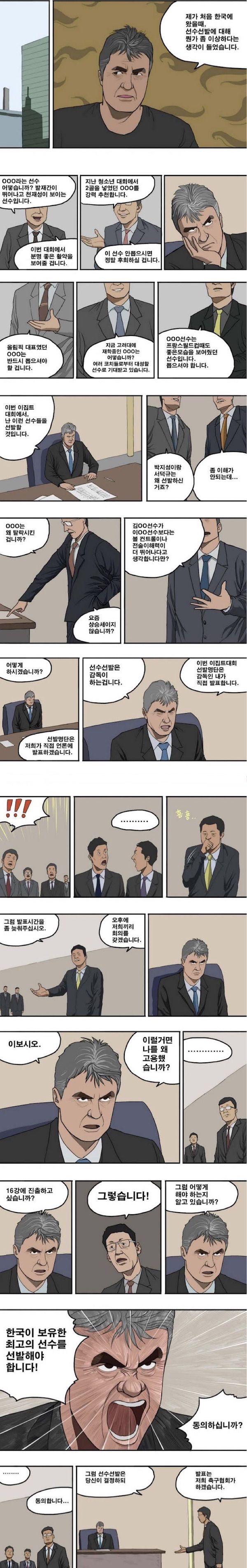 한국이 2002년에 월드컵 4강 간 이유