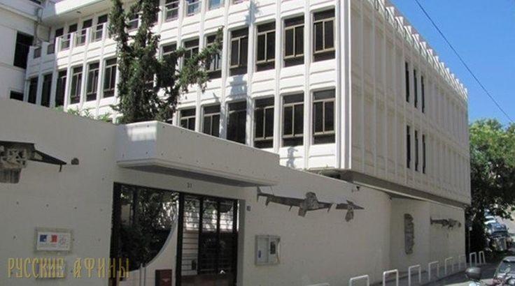 Неизвестные попытались поджечь французский культурный институт в Афинах http://feedproxy.google.com/~r/russianathens/~3/omsjRObh_Ew/20391-neizvestnye-popytalis-podzhech-frantsuzskij-kulturnyj-institut-v-afinakh.html  Греческая полиция заявила, что в 4 часа утра 27 февраля, неизвестные пытались поджечь здание французского культурного института в Афинах бросив несколько бутылок с бензином во двор. После того, как пожарные потушили возгорание, нападение повторилось.