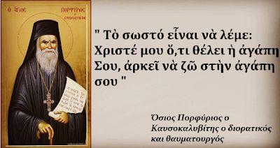 Πνευματικοί Λόγοι: Άγιος Πορφύριος Καυσοκαλυβίτης: «Το σωστό είναι να...