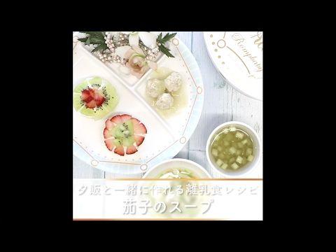 夕飯と一緒に作れる離乳食レシピ♡茄子のスープ - YouTube
