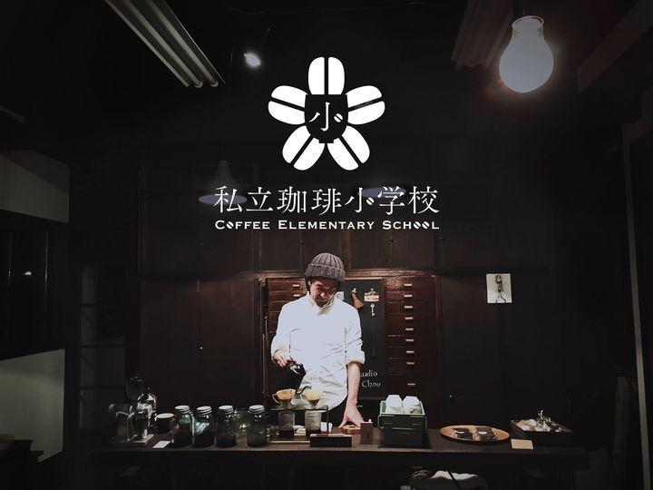 待望の復活オープンカフェ!代官山に「私立珈琲小学校」OPEN   RETRIP[リトリップ]