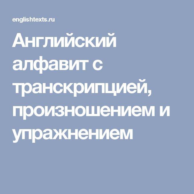 Английский алфавит с транскрипцией, произношением и упражнением