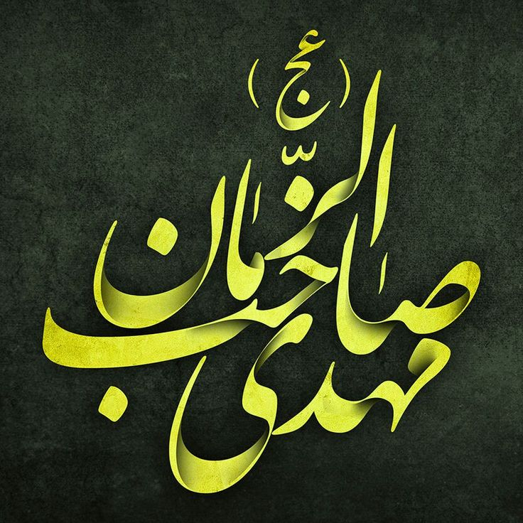 Pin By Mohammad On Holiness Imam Mahdi (salavat Of Allah