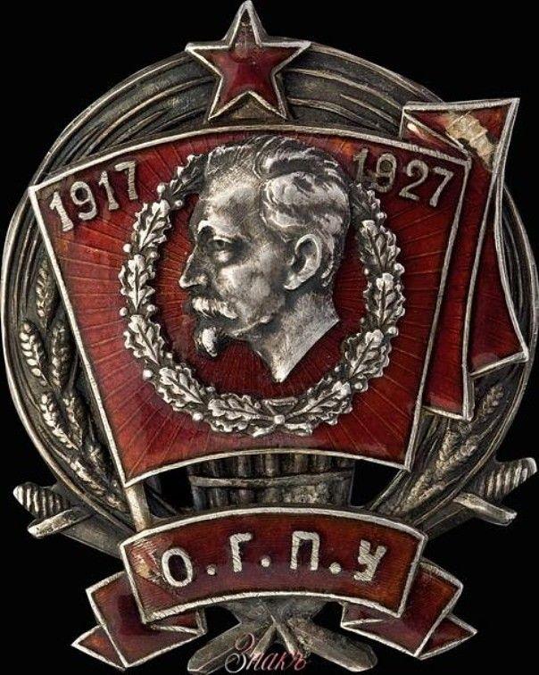 10 лет ОГПУ .