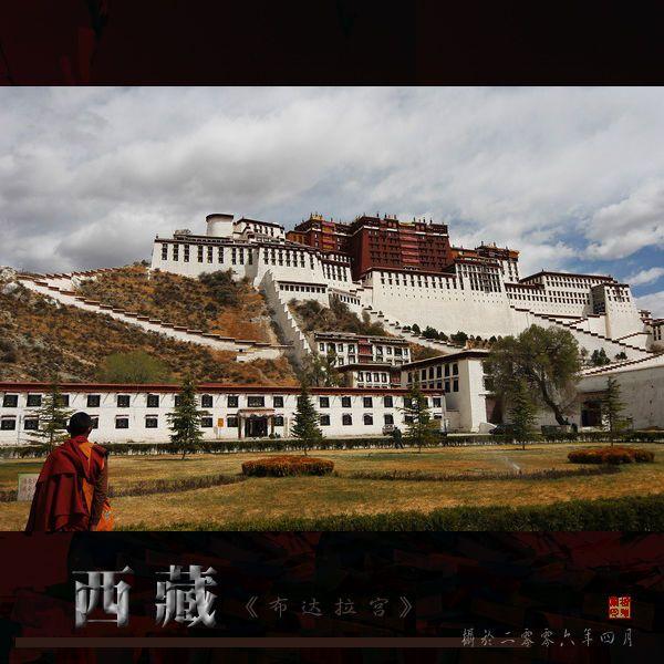 Tibet monastery : 布達拉官