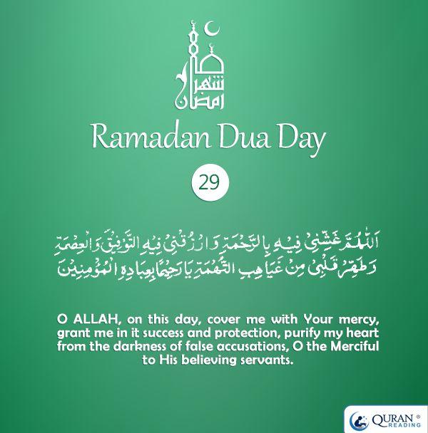 Ramadan dua for day 30