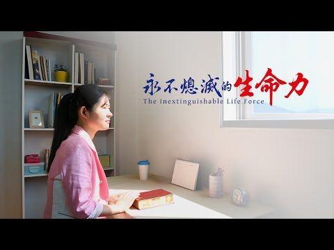 【福音视频】微电影《永不熄灭的生命力》 | | 追逐晨星