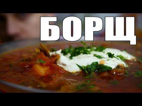(8) БОРЩ - рецепт любимого борща моей семьи - YouTube