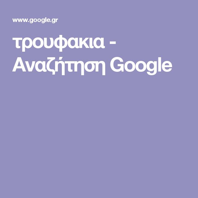τρουφακια - Αναζήτηση Google
