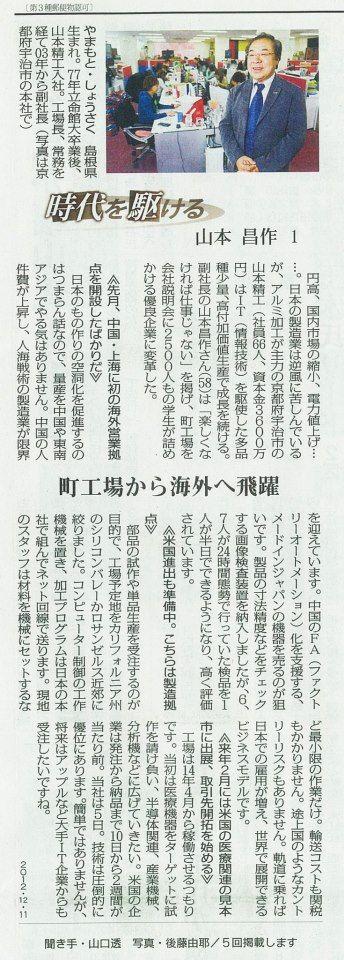 Mainichi Shimbun 20121211