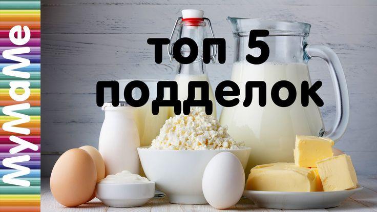 Топ 5 самых подделываемых продуктов питания  https://www.youtube.com/watch?v=Hu3wUX7UJik