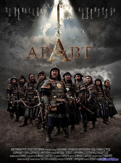 Аравт – 10 солдат Чингисхана (2012) — смотреть онлайн в HD бесплатно — FutureVideo