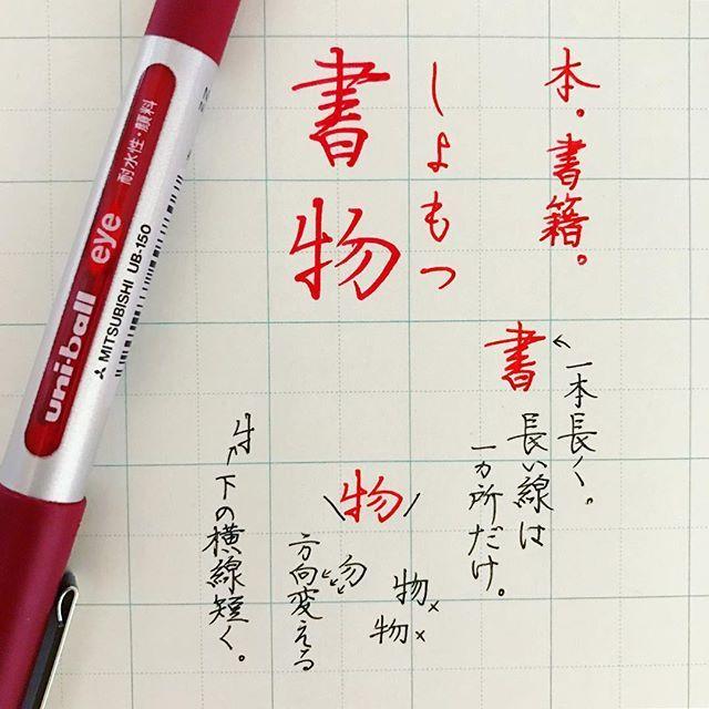 モツ煮食べたい。 . . #読書の秋#読書 #書物 #字#書#書道#ペン習字#ペン字#ボールペン #ボールペン字#ボールペン字講座#硬筆 #筆#筆記用具#手書きツイート#手書きツイートしてる人と繋がりたい#文字#美文字 #calligraphy#Japanesecalligraphy