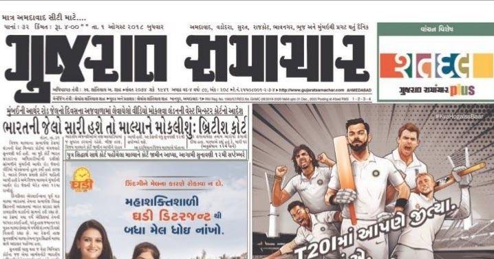 Indian Newspapers Pdf