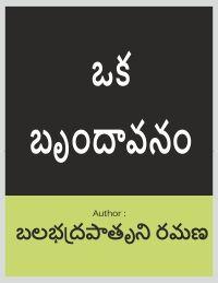 Oka Brindaavanam  - Telugu eBook