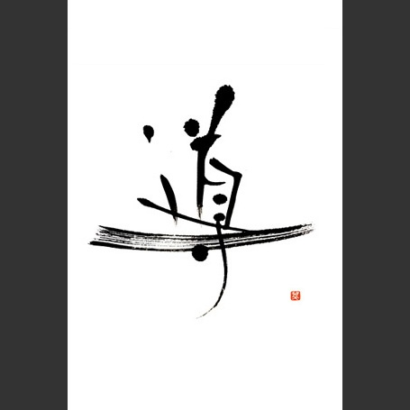 Japanese calligraphy by Shuto Nakatsuka『導』= lead, usher, conduct, shepherd