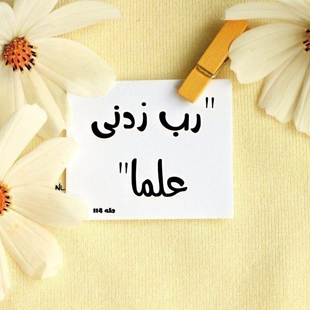 طه 114 ر ب ز د ن ي ع ل م ا Instagram Alo