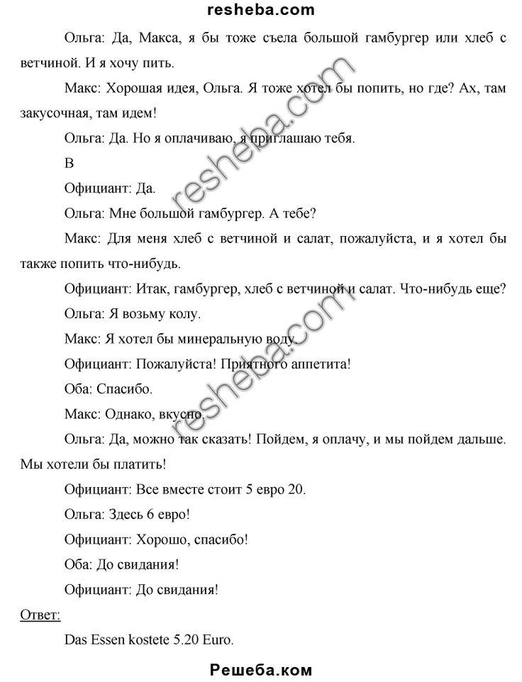Гдз по аглийскому 5 класс погарская