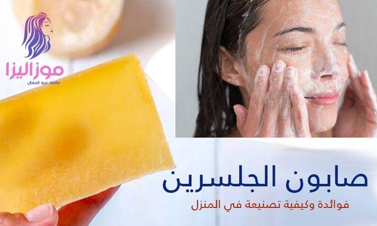 تعرفو علي فوائد صابون الجلسرين وكيفية تصنيعة في المنزل بسهولة