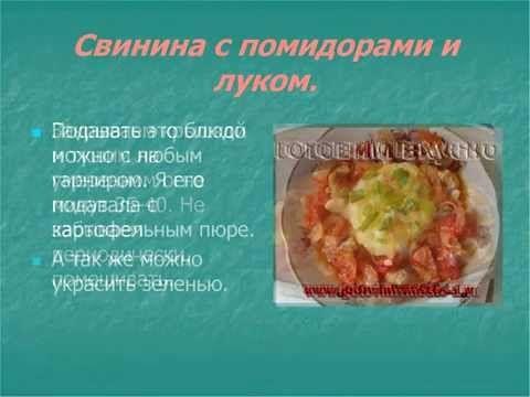 Свинина с помидорами и луком. Рецепт тушеной свинины с помидорами и луком. - YouTube