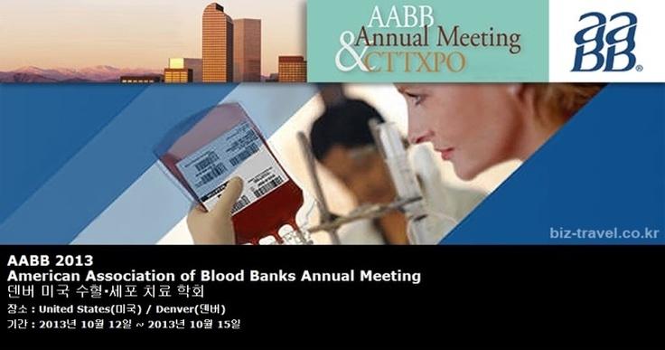 AABB 2013 American Association of Blood Banks Annual Meeting 덴버 미국 수혈·세포 치료 학회