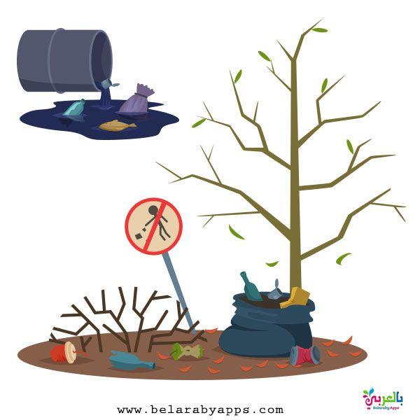 لافتات ارشادية للحفاظ على البيئة رسومات عن المحافظة على البيئة بالعربي نتعلم