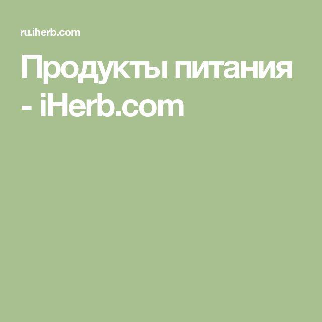 Продукты питания - iHerb.com