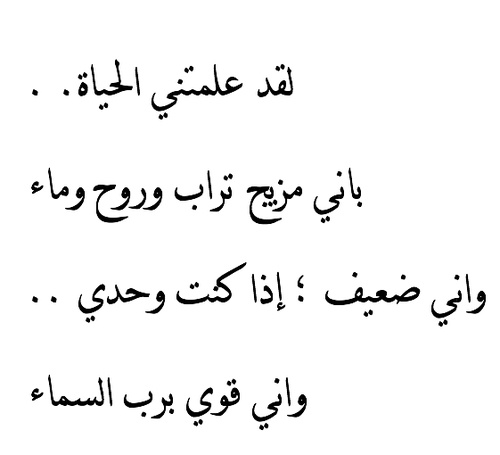 69 Best Images About Arabic Poems Sayings On Pinterest