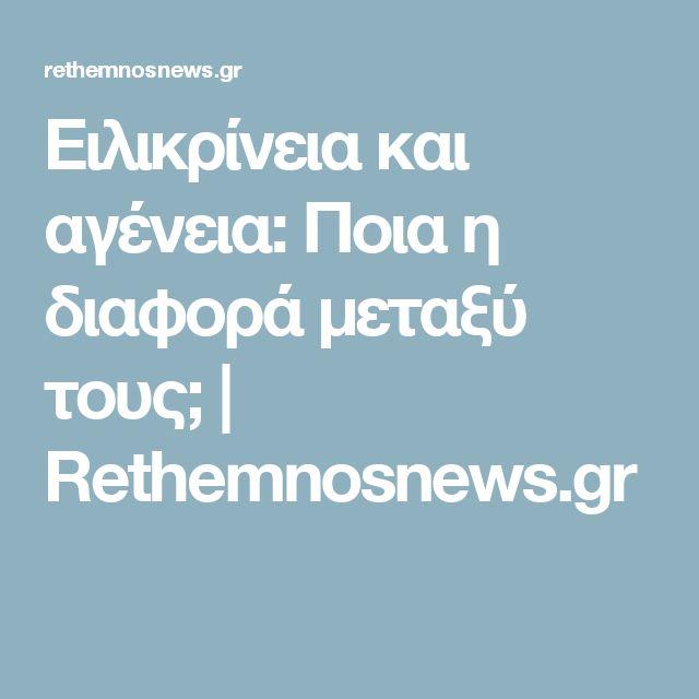 Ειλικρίνεια και αγένεια: Ποια η διαφορά μεταξύ τους;  |   Rethemnosnews.gr