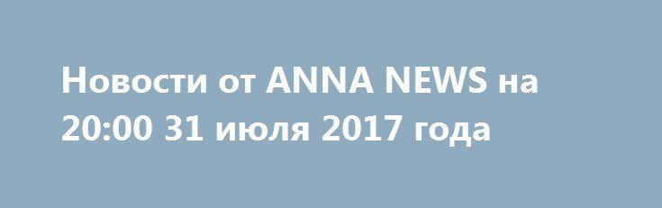 Новости от ANNA NEWS на 20:00 31 июля 2017 года http://rusdozor.ru/2017/07/31/novosti-ot-anna-news-na-2000-31-iyulya-2017-goda/  Ведущая новостей: Виктория Рахманина. Бывший служащий ВМФ Великобритании Сиаран Максвелл был осужден на 18 лет тюрьмы за создание целого арсенала самодельных бомб и складов с оружием и боеприпасами, предназначенных для террористических группировок ирландских республиканцев. Максвелл признал себя виновным в ряде ...