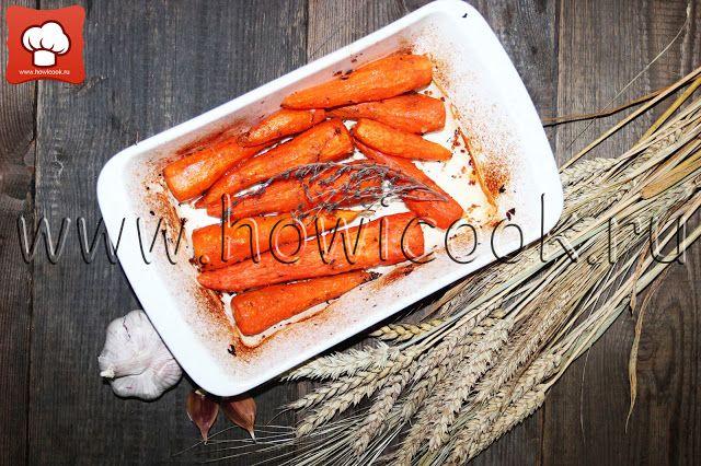 HowICook: Морковь, запеченная целиком от Джейми Оливера