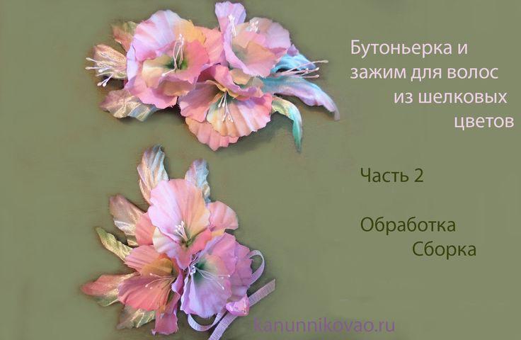 Бутоньерка и зажим для волос из шелковых цветов. Часть 2