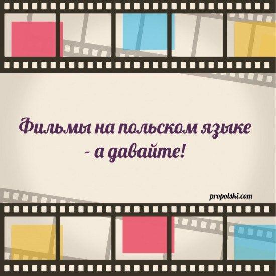 Смотреть фильмы на польском языке онлайн можно бесплатно